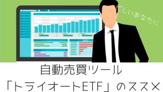 トライオートETF 自動売買