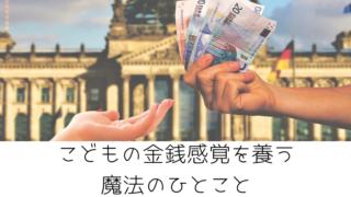 子どもの金銭感覚を養う魔法の一言