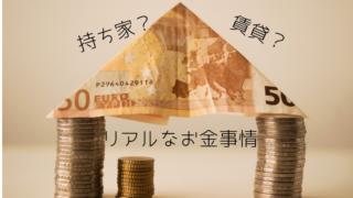 持ち家 賃貸 費用比較