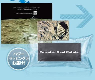 月の土地 ギフトカード2