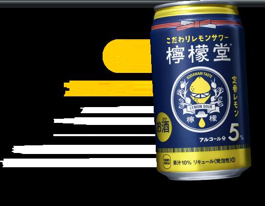 定番レモン味