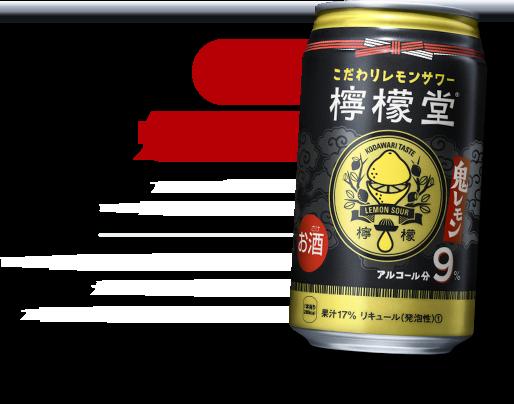 鬼レモン味